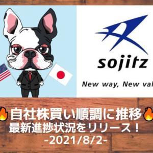 【双日】自社株買い順調に推移!進捗状況をプレスリリース!(2021/8/2)