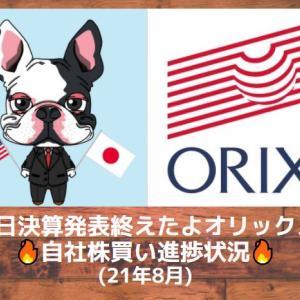 【オリックス】今月も実弾投入ありで株価2900円回復!自社株買い進捗状況(2021/8)