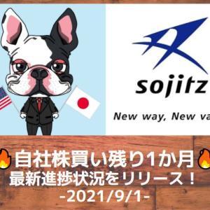 【双日】残り1か月!自社株買い進捗状況をプレスリリース!(2021/9/1)