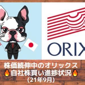 【オリックス】株価続伸中のオリックス!自社株買い進捗状況(2021/9)