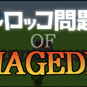 フリーゲームの「トロッコ問題 OF ARMAGEDOON」が配信や実況で使い安い件!?