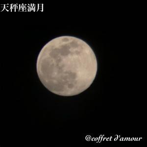 天秤座満月からのメッセージ