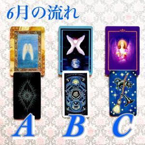 6月の流れ選択式【A.B.C】