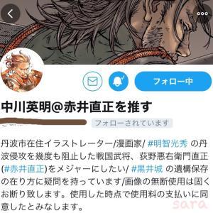 中川英明先生を推す!(丹波市の偉人)