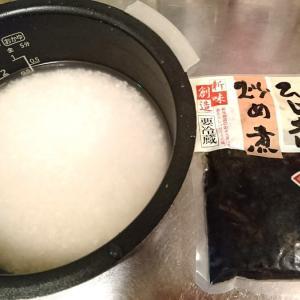 限界社会人レシピ~ひじきご飯~
