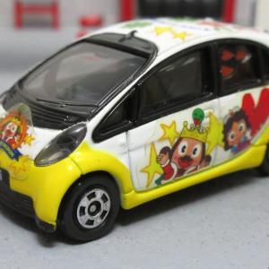 おもちゃ王国 夢の車(i/i-MiEV)