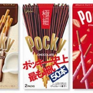 江崎グリコ (訳あり) ポッキー5種アソートセット