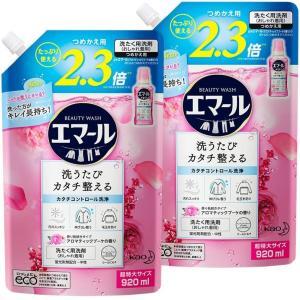 【Amazon.co.jp 限定】【まとめ買い】エマール 洗濯洗剤 液体 おしゃれ着用 アロマティックブーケの香り 大容量 詰め替え 920ml×2個