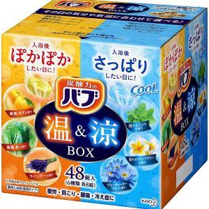 【大容量】 バブ 温&涼BOX 48錠 炭酸 入浴剤 詰め合わせ [医薬部外品]