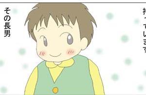 長男(発達障がい)の幼少期・1