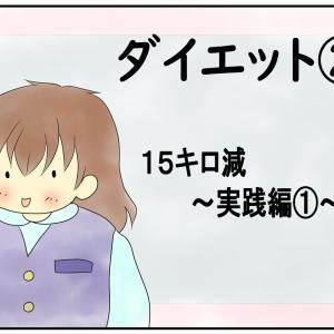 ダイエット②15キロ減 ~実践編①~