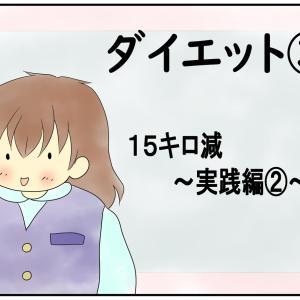ダイエット③15キロ減 ~実践編②~