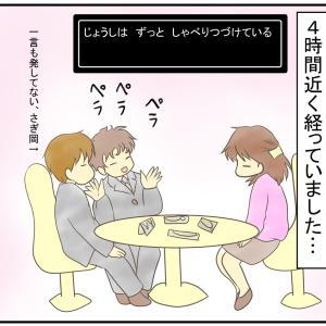 デート商法にあった話⑤ ~精神攻撃~