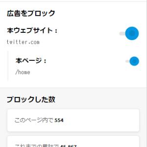 Twitterのプロモーションの広告がAdblockPlusで削除する方法