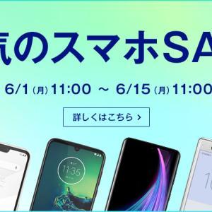 OCNモバイルONEで最安値1円のスマホセール開催!APPLE、TCL、OPPO製品が激安価格