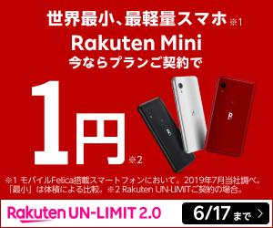 総務省ついに動く。「Rakuten Mini」の一部について、認証を受けた工事設計に合致していないおそれ