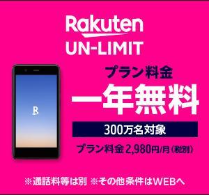 【楽天モバイル】6月初旬に登録したのに7月中に届かない!(Rakuten Mini遅延の連絡と発送時期の考察)