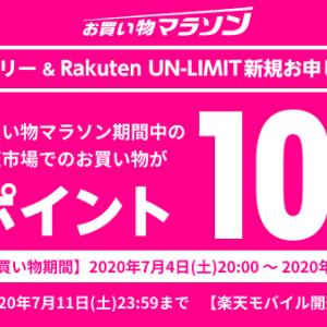 Rakuten UN-LIMITのお申し込みでお買い物マラソン期間中のポイント10倍キャンペーン