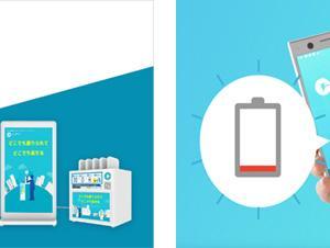 親切心の終了。全国のドコモショップにスマートフォン用充電器「ChargeSPOT」を導入