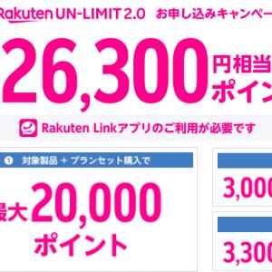 【解決】静岡駅繁華街は楽天モバイルはつながらない問題とRakutenMiniバラマキ施策開始