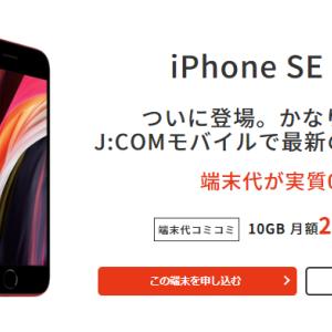 iPhone SE(第二世代)が実質0円で購入できるJ:COMが良いと評判! MVNOなら実質0円は可能