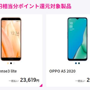 Rakuten UN-LIMIT 3.0 発表か?楽天モバイルが5Gサービスの発表会を9月30日15時から開催