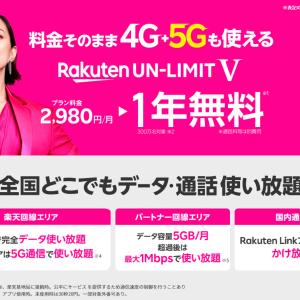 他社の半額以下で5Gが体験できる! – 楽天モバイル、5Gプラン「Rakuten UN-LIMIT V」発表、月額2,980円
