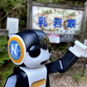 """RoBoHoNと愛知県新城市にある """"乳岩峡"""" に行ってきた"""
