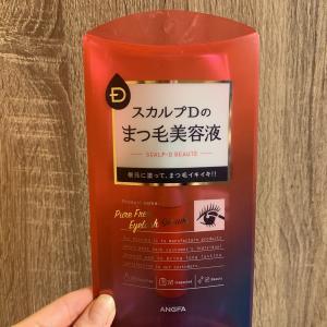 【まつ毛美容液】2週間でハリ・コシ・長さを手に入れる!!!~前編~