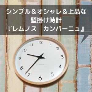 掛け時計『レムノス カンパーニュ』を使用した感想!シンプル&オシャレ&上品で大満足!