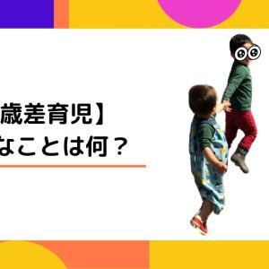 【2歳差男児育児】ワンオペで大変なことは?次男妊娠中から1歳半になるまでをご紹介!