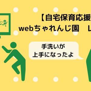 【自宅保育応援】ベネッセ しまじろうといっしょ!webちゃれんじ園(オンライン幼稚園)を使ってみました