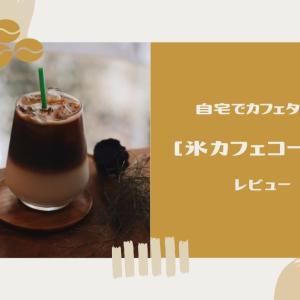 自宅で簡単カフェタイム 暑い日におすすめ、冷た~い【アイスライン氷カフェコーヒー】レビュー