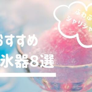 【2020年最新版】おすすめ「かき氷器」8選 ふわふわシャリシャリ、手動電動などタイプ別でご紹介!