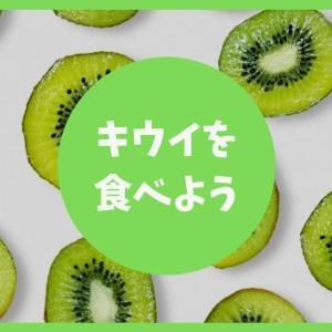 キウイフルーツは栄養の王様!歴史・種類・効能についてご紹介