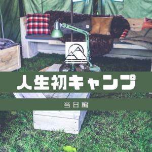 人生初キャンプ!超初心者夫婦と幼児2人でファミキャン【当日編】