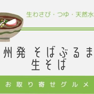 【お取り寄せグルメ】本格蕎麦はこれで決まり!信州発そばぶるまいの生そば