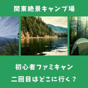 【初夏キャンプ場探し】関東で初心者ファミリーにおすすめのキャンプ場6選