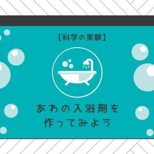 【科学の実験】簡単・楽しい・いい匂い!バスボムを手作りしてみよう!