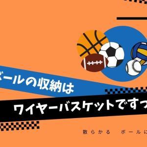 【ボール収納】散らかるボールはニトリのワイヤーバスケットでおしゃれに収納!