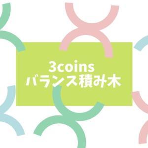 【3coins】話題のプチプラ知育玩具、バランス積み木で遊んでみました