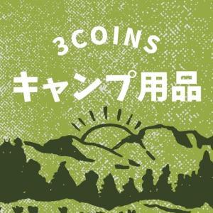 【揃えて本格アウトドア!】3coinsのキャンプグッズがお洒落で便利!