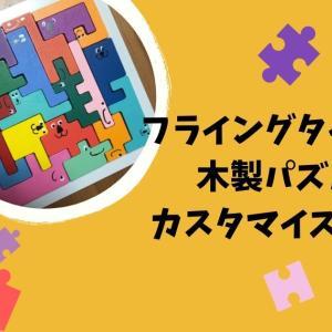 【プチプラ知育玩具】フライングタイガーの木製パズルをカスタマイズ!