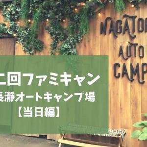 第二回ファミキャン@リバーサイド長瀞オートキャンプ場【当日編】