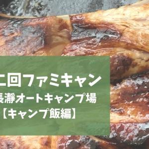 第二回ファミキャン@リバーサイド長瀞オートキャンプ場【キャンプ飯編】