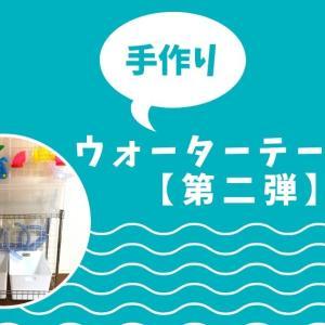 【DIY水遊び】手作りウォーターテーブル第二弾!ベランダや庭で大活躍♪