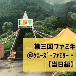 第三回ファミキャン@ケニーズ・ファミリー・ビレッジ【当日編】