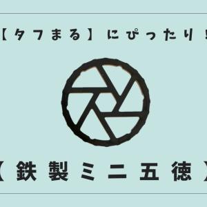 イワタニ【タフまる】にぴったり!コスパよし!パール金属【鉄製ミニ五徳】