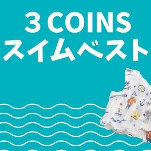 【3COINS】ちょっとした川遊びやプールに最適!子供用スイムベスト
