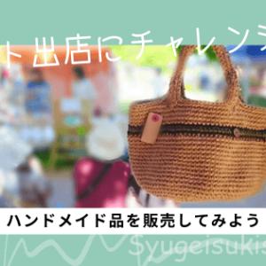 【イベント出店の手引き】ハンドメイド作品をイベントに出店して販売してみよう!